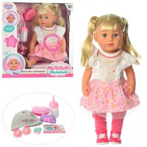 Кукла многофункциональная LIMO TOY 915-G
